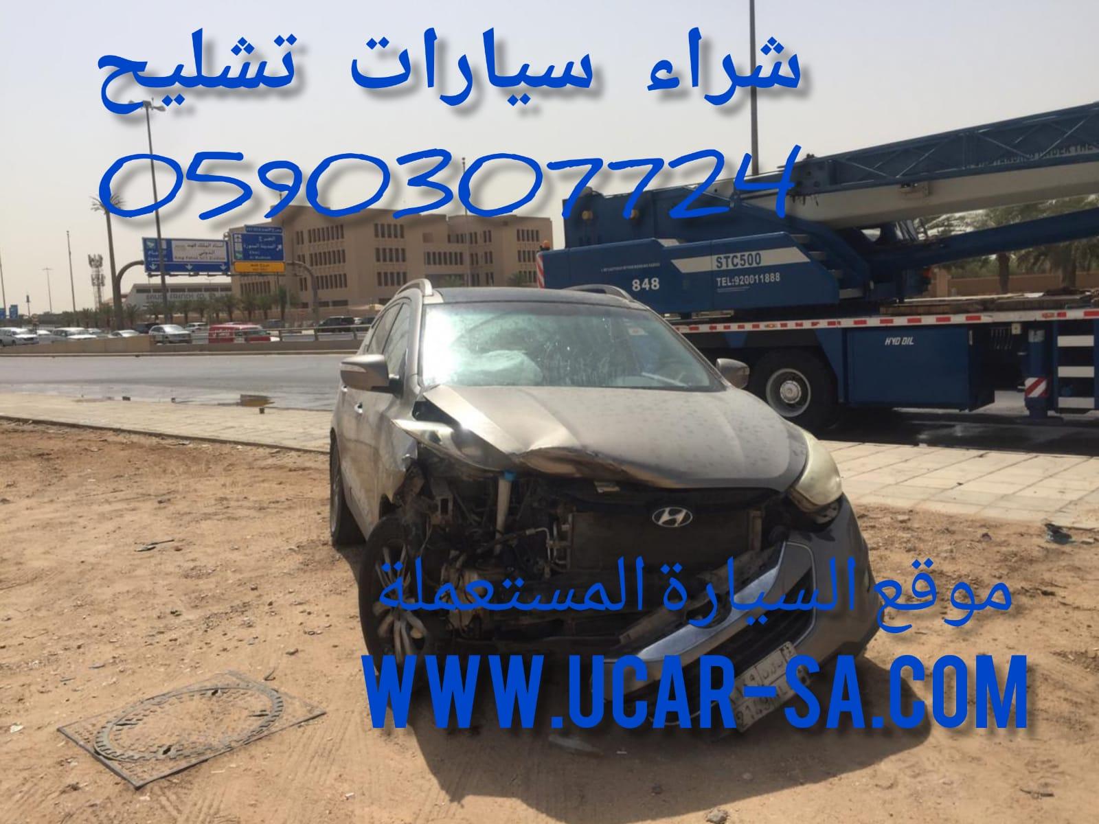 شراء سيارات تشليح والمتعطلة والسكراب 0590307724